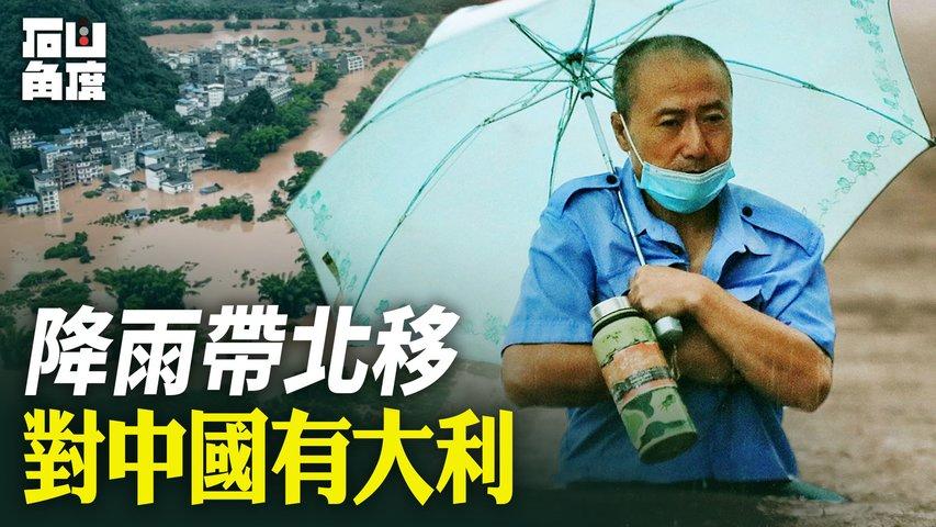 中國北方降雨越來越多,凸顯降雨帶正在北移。這個指標,和中國古代文明變遷息息相關。降雨增加雖有長遠利益,卻意味這激烈變化和動盪。【石山角度】(有冇搞錯國語)| 2021.8.12