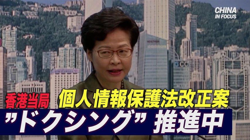 香港の林鄭行政長官 個人情報保護法改正案 「ドクシング」を処罰対象
