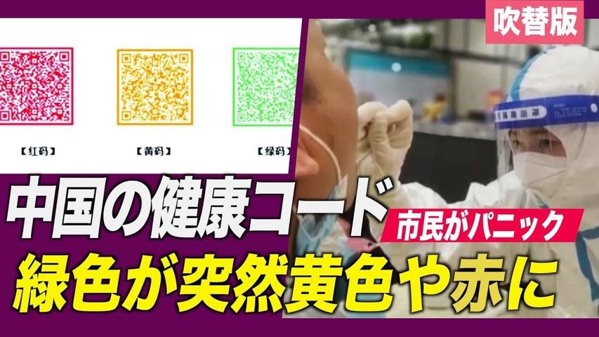 〈吹替版〉 中国の健康コードに異変 緑色が突然黄色や赤色に
