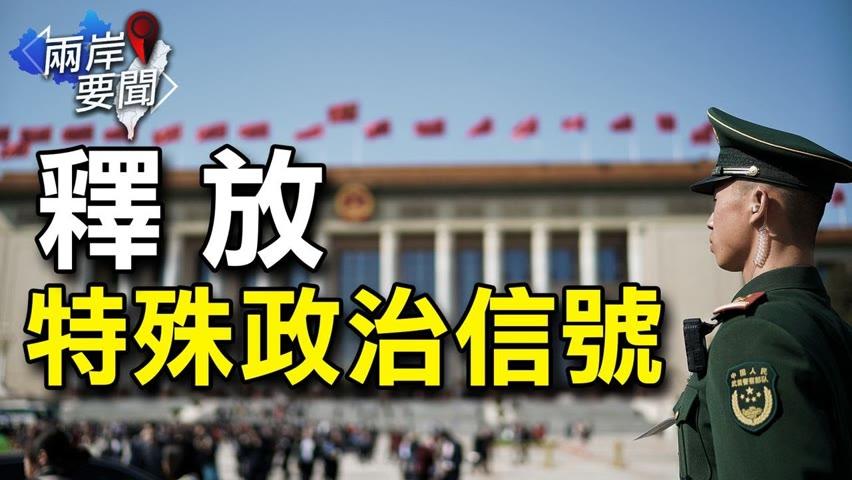 中共中紀委發內涵文 劍指兩個「大人物」;孟晚舟與美談判又傳生變【希望之聲-兩岸要聞-2021/09/20】