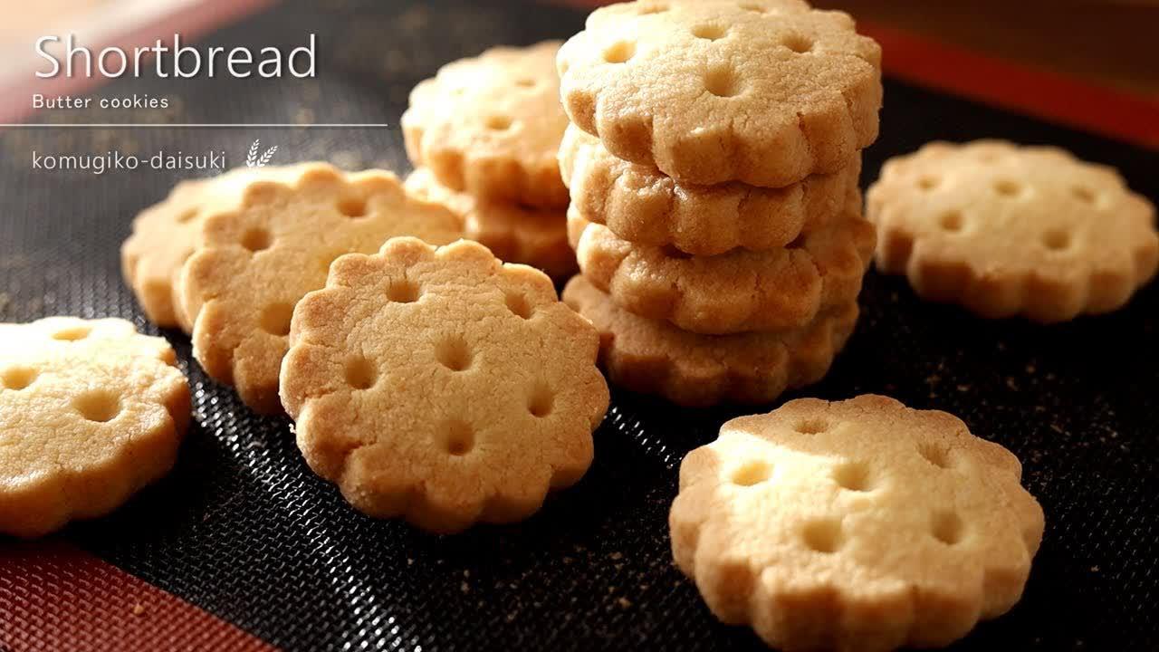 Shortbread Butter Cookies|簡単サクサク♪ショートブレッド |komugikodaisuki