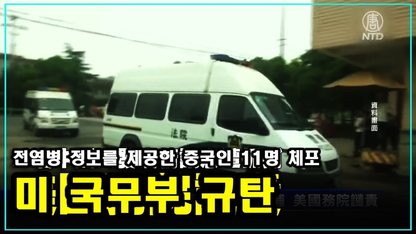 미 국무부, 전염병에 대한 정보를 에포크타임스에 제공한 혐의로 11명의 중국인을 체포한 중공 당국 규탄