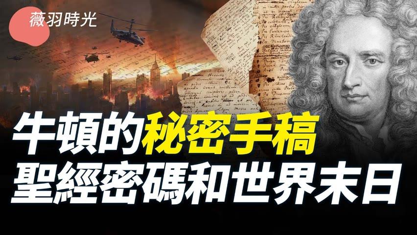 世界末日是2060年?牛頓最大的成就原來不是科學而是神學,他的秘密手稿竟然計算出聖經密碼中的世界末日。|薇羽時光 第46期