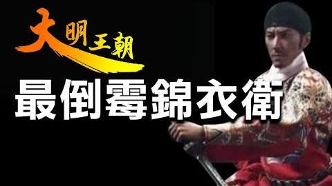 大明王朝的錦衣衛最倒霉的時刻 竟被文臣咬臉圍毆致死,而這似乎來自7年前的一段詛咒 | 歷史故事 | 文史大觀園