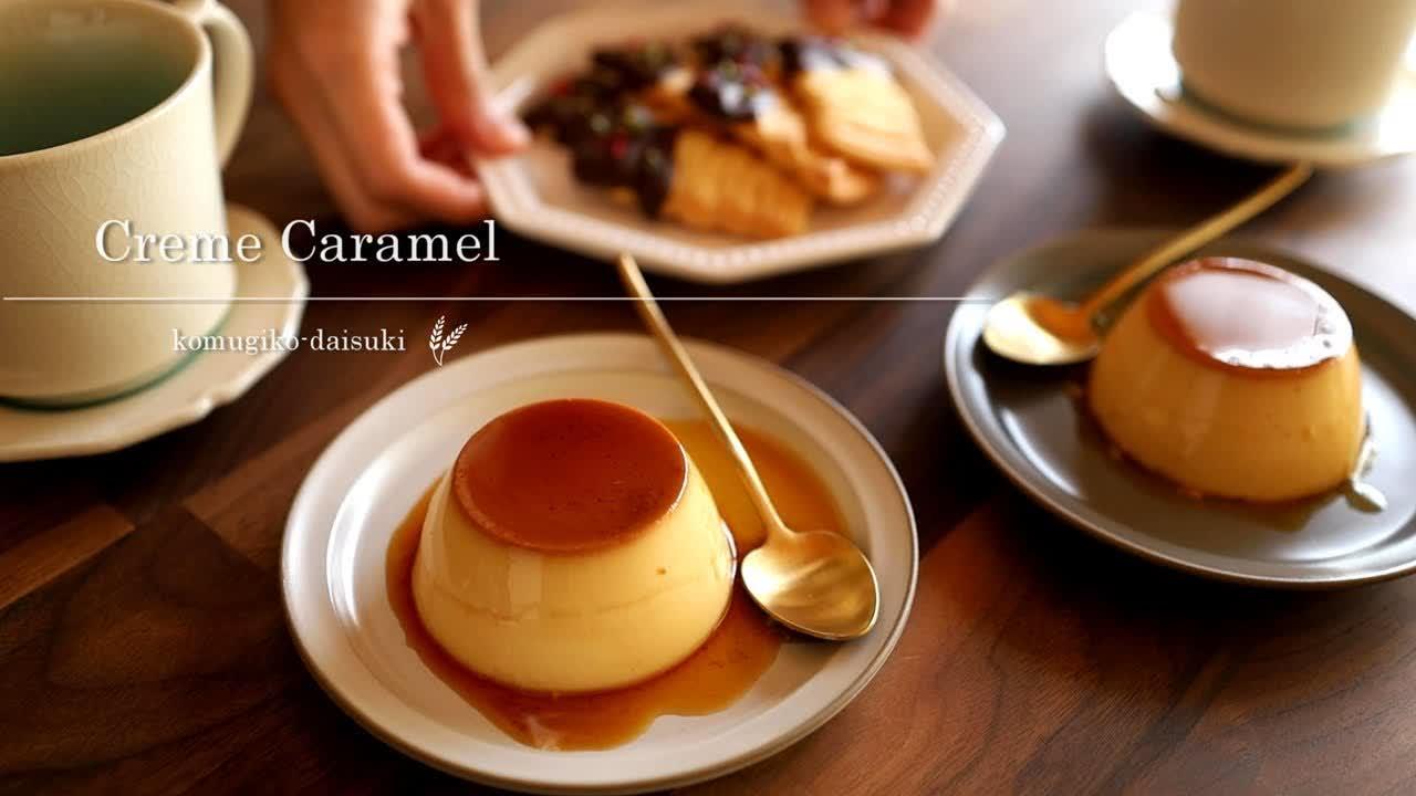 Creme Caramel / Custard Pudding なめらかプリンの作り方  komugikodaisuki【プリンの型外し・プッチンする方法】