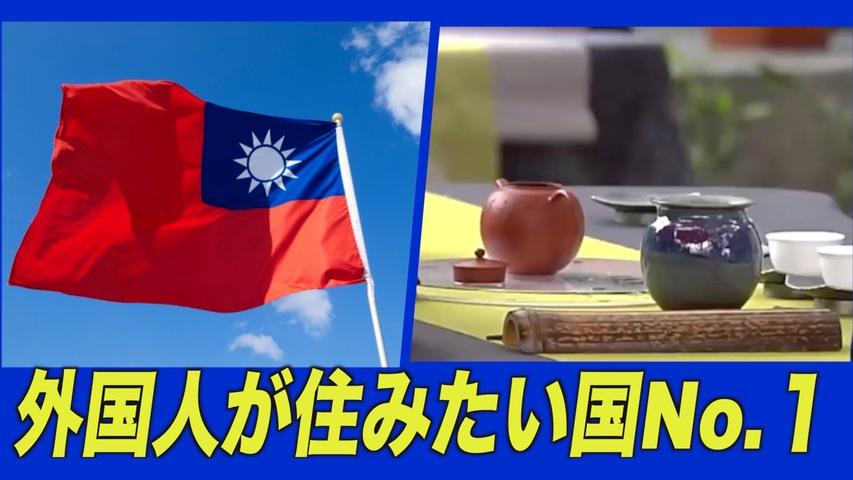 〈字幕版〉世論調査:外国人が住みたい場所No.1は台湾