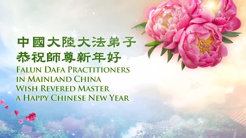 中國大陸大法弟子恭祝李洪志師父新年好