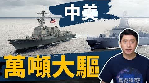 中美萬噸神盾驅逐艦 東亞萬噸驅逐艦扎堆 中美軍力對比系列之二 | 驅逐艦 | 神盾艦 | 055型 | 伯克級驅逐艦 | 提康德羅加級 | 戰艦 | 戰鬥艦 | 神盾系統 | 馬克時空 第46期