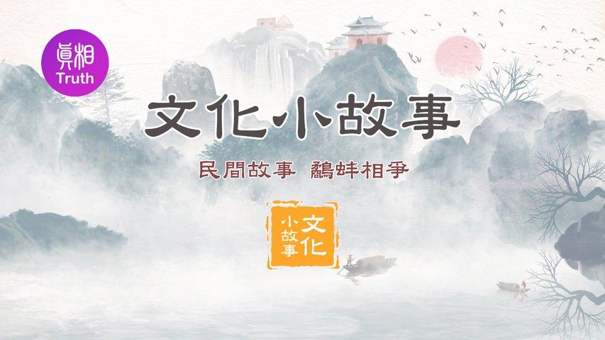 【文化小故事】 民間故事:鷸蚌相爭 | 真相傳媒