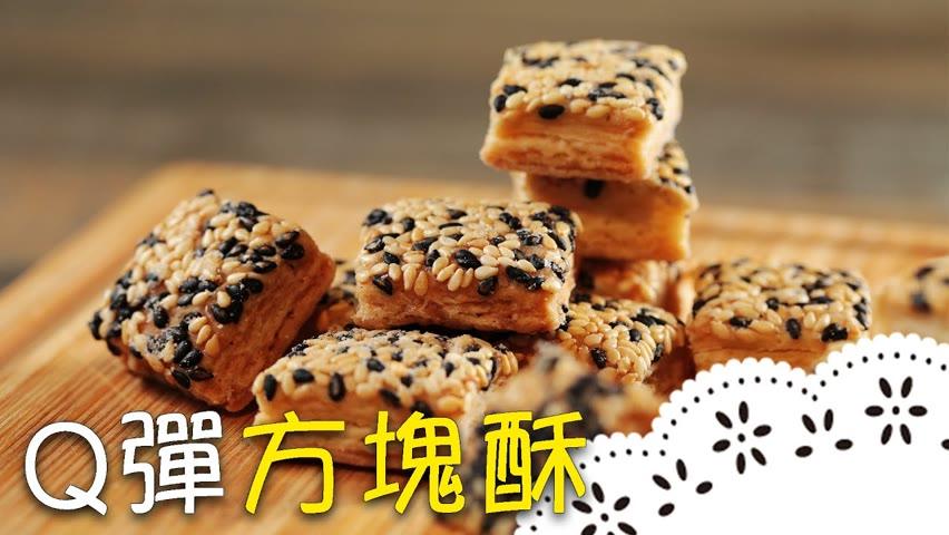 嘉義名產DIY!美味傳統小零嘴「方塊酥」,老師一步步教你做!Cubic Pastry│Q彈方塊酥│黃競慧 老師