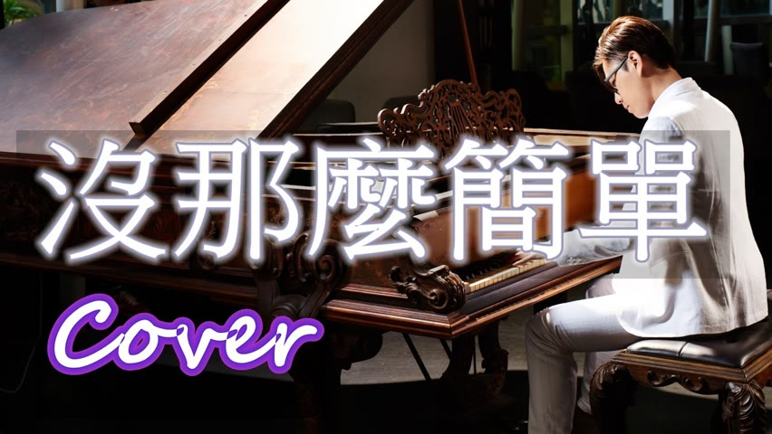 沒那麼簡單 It's Not That Simple(黃小琥 Tiger Huang)鋼琴 Jason PIANO