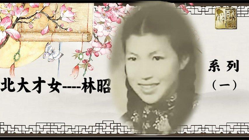 《北大才女——林昭》 (一)北大才女林昭,受母親的影響,積極追隨中共。從中共辦的蘇南新聞專科學校畢業後,林昭加入了蘇南農村的土改運動。考入北京大學中文系新聞專業後被捲入反右運動……