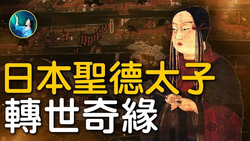 聖德太子,原是神僧轉世?日本曾無比興盛的「飛鳥時代」,有一位佛教傳奇人物與中國衡山有不解之緣;當代不丹小王子,居然記起多次輪迴,5歲親自探訪中國四川馬爾康聖窟,尋找前世蹤跡。| #未解之謎 扶搖