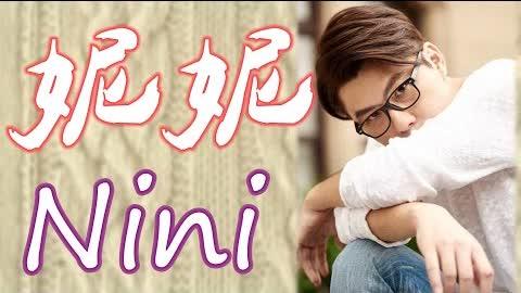 妮妮 Nini(那對夫妻 Nico&Kim/Hubert Ng)鋼琴 Jason Piano Cover
