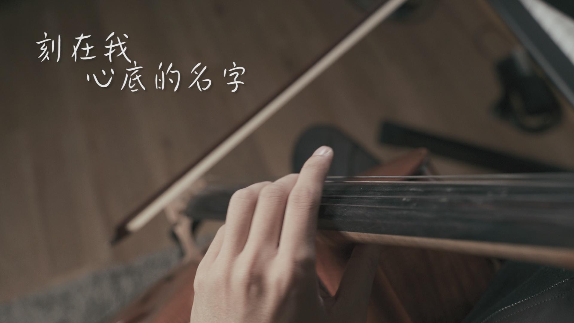 Your Name Engraved Herein, 《刻在我心底的名字》by 盧廣仲,  大提琴演奏 『cover by YoYo Cello』