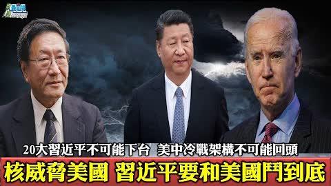 [ 程曉農0915精華 ] 核威脅美國 習近平要和美國鬥到底。20大習近平不可能下台 美中冷戰架構不可能回頭