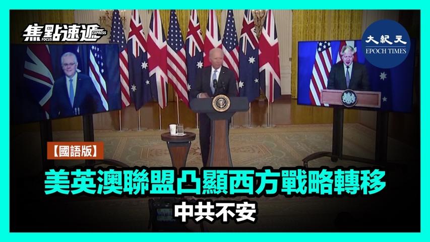 【國語版-焦點速遞】美英澳日前宣布成立AUKUS新聯盟後,澳大利亞取消了與法國協議,轉而與美、英簽訂核潛艇協議。為甚麽令中共如此的不安與憤怒?