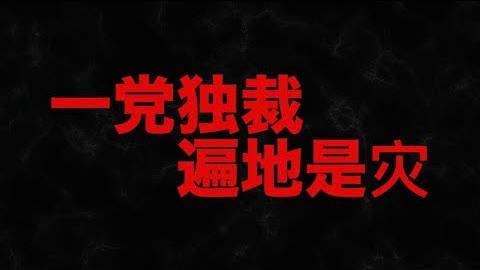 郑州暴雨地铁悲剧事件总结:一党独裁,遍地是灾!