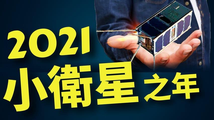 美國私人公司追捧 2021是小衛星之年|立方衛星|CubeSat|SpaceX|維珍軌道|Virgin Orbit|火箭實驗室|Rocket Lab|藍色起源|Blue Origin|馬克時空 第七期