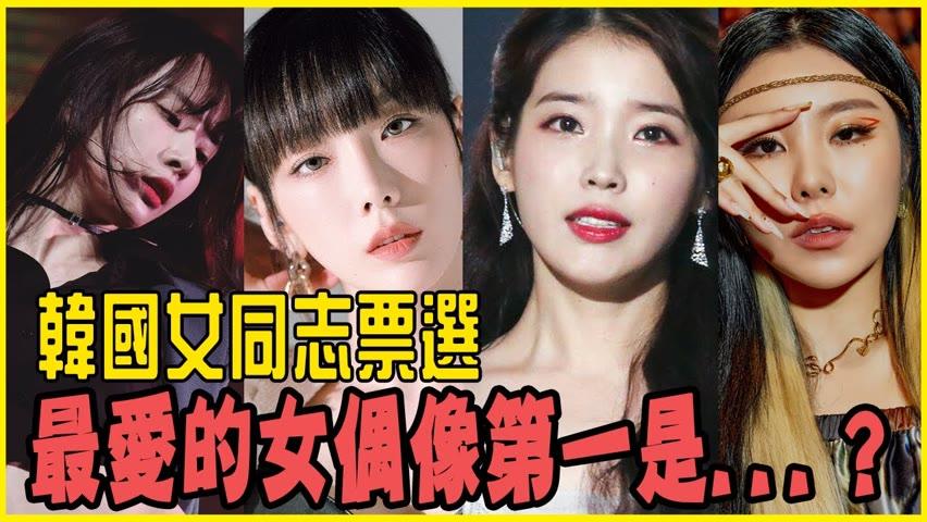 超越TWICE、BLACKPINK拿到第一的她超可以!盤點韓國女同志票選最愛女偶像TOP10-MAMAMOO/少女時代/IU/(G)I-DLE/宇宙少女