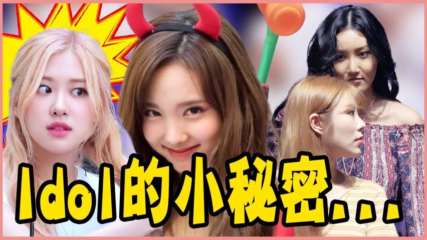 TWICE Mina太高興會流鼻血?盤點12組Idol們私下冷知識-少女時代/MAMAMOO/aespa/BLACKPINK/ Oh My Girl/東方神起/EXO/NCT/Super Junior