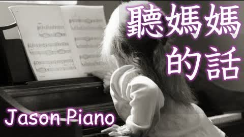 聽媽媽的話 Listen to Mom 鋼琴【Jay Chou 周杰倫】Jason Piano Cover
