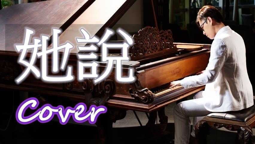 她說 She Says ( 林俊傑 JJLIN )  鋼琴 Jason Piano