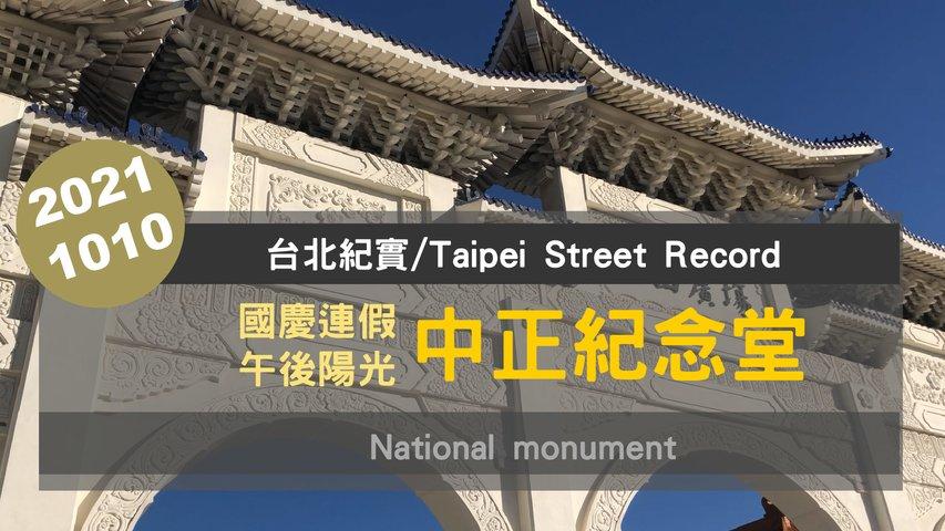 20211010 國慶連假最後午後陽光,來中正紀念堂逛逛、看多少人出來透氣?National monument Street Walk Tour【台北紀實/Taipei Street Record】