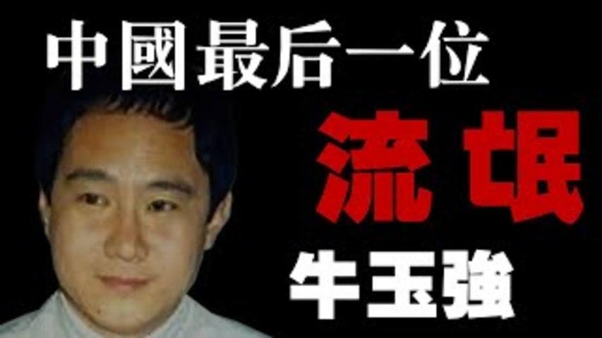 """中國最後一個流氓——牛玉強  牛玉強只因打破了一塊玻璃,搶了一頂帽子,打了一個人,被定性""""流氓""""罪判刑死緩。真是奇葩之談!"""