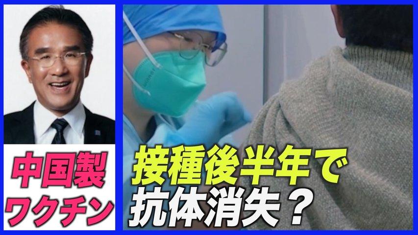 中国製ワクチン接種の全人代香港地区代表 半年経たずに抗体消失