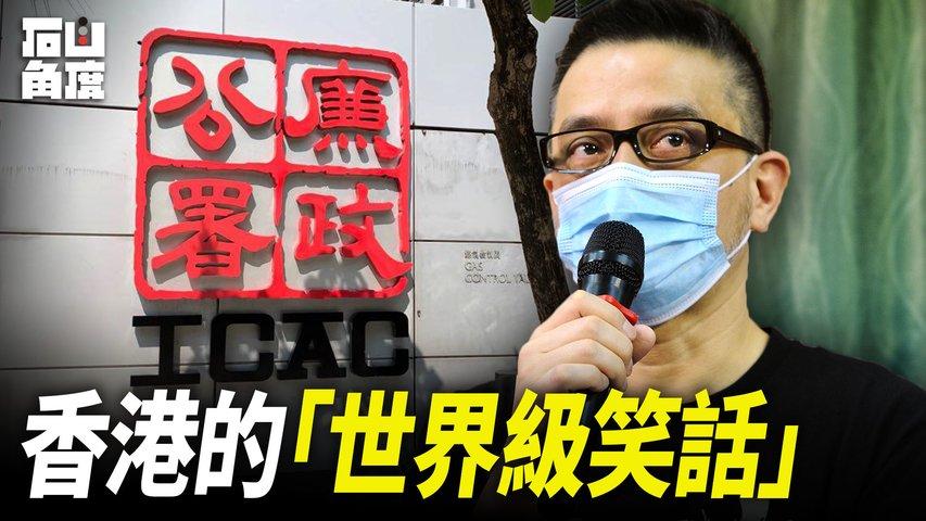 進入七月份,香港的共產地下黨接連動作,弄出了幾件「世界級笑話」的大事件。【石山角度】(有冇搞錯國語)| 2021.8.3