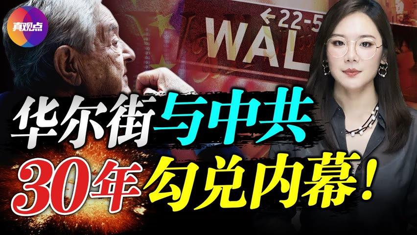 🔥中共不再打擊資本!? 華爾街在20天內大轉向, 停止撤資並重返中國! 揭秘華爾街與中共30年的勾兌內幕! 真觀點 真飛【20210917】【167期】