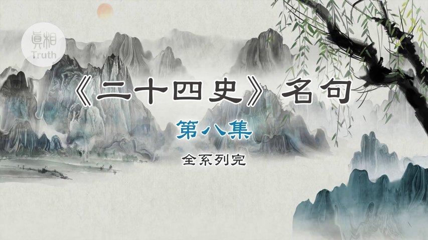 《二十四史》名句(8) | 真相傳媒