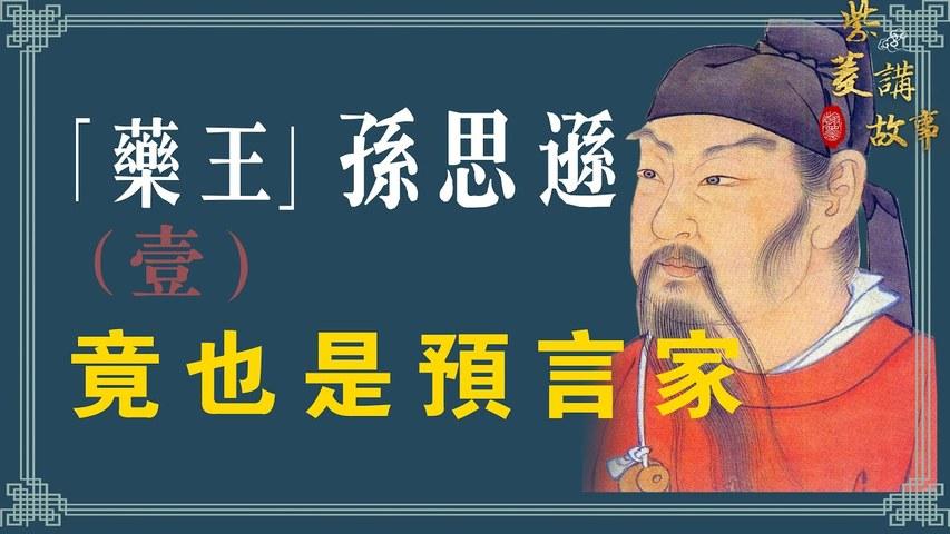 【傳統文化故事】《孫思邈傳奇》之知來藏往: 藥王孫思邈預知五十年後要結緣的聖人是誰?