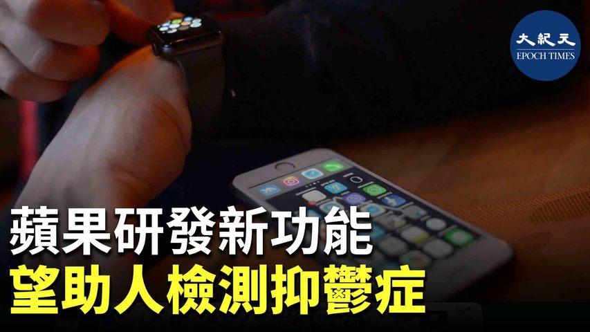 據《華爾街日報》報道,有知情人士向其提供了一份文件,顯示蘋果公司正在研究一項如何幫助人們診斷出抑鬱症和認知衰退的技術。| #香港大紀元新唐人聯合新聞頻道