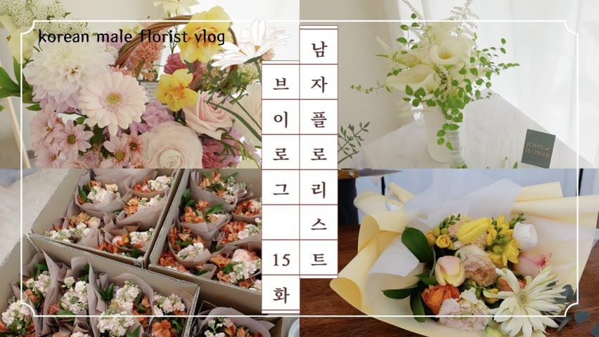 [SUB][#15 남자 플로리스트 브이로그][Korean Male Florist Vlog] 꽃다발 100개 만들고 부케도 만들고 체력 바닥난 한 주