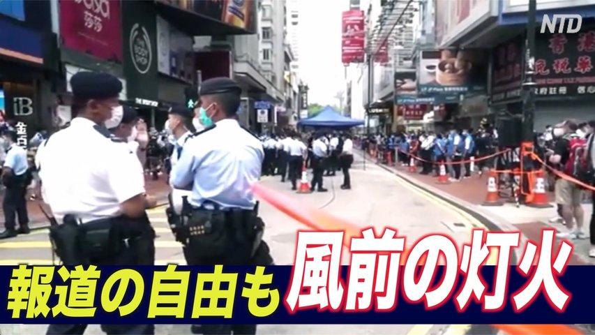 <字幕版>「風前の灯火 香港の報道の自由」国境なき記者団