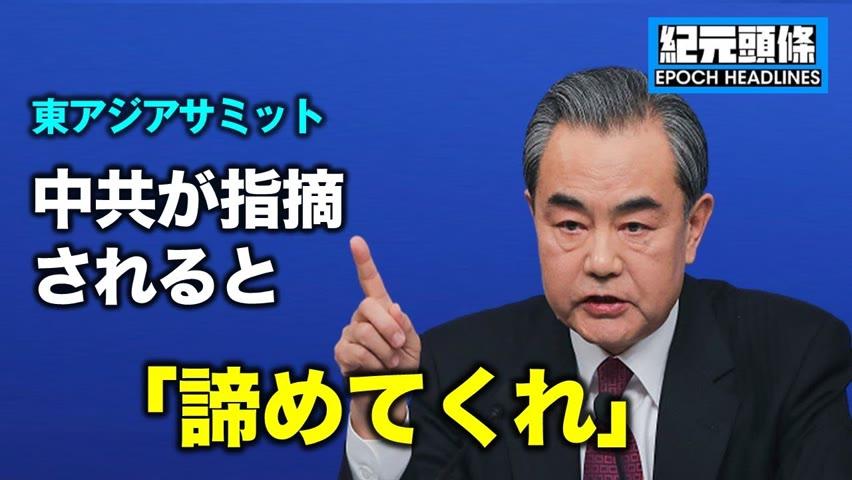 専制政治を行う中共政権と国際社会の価値観が国際舞台で再び対立しています。中国の王毅外相は、日米に対し「デマを飛ばしている」「言っておくが、そんなことは諦めてくれ」と罵倒しました。
