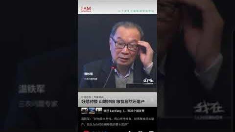 三农问题专家#温铁军 告诉中国百姓粮食危机很快来临。因为该种粮食的土地都被中共政府用来种房子种大楼了!!