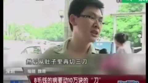 8毛錢人民幣就能治好的病,深圳兒童醫院居然開出10萬天價,你還會做夢相信黨國的政府有能力管理祖國嗎????