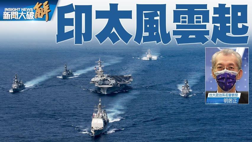 精彩片段》🔥印太幾場軍演非常有針對性!暗示中共 美國可進可退!美國如果丟掉台灣在全球的防線就會崩潰!台灣的海巡對中共的海警!未來可能重新同盟! 明居正 @新聞大破解