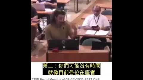 疫情最新爆炸性信息,美國德州的#爱丁堡学区会议 的关键发言视频,有中文字幕,不评价,自己看,广传播,济苍生。