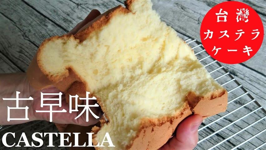 古早味蛋糕做法 (臺灣淡水復刻版)