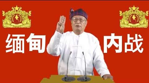 缅甸终于爆发内战!会不会沦为中共的傀儡政权?俄罗斯的立场让习近平不开心了!