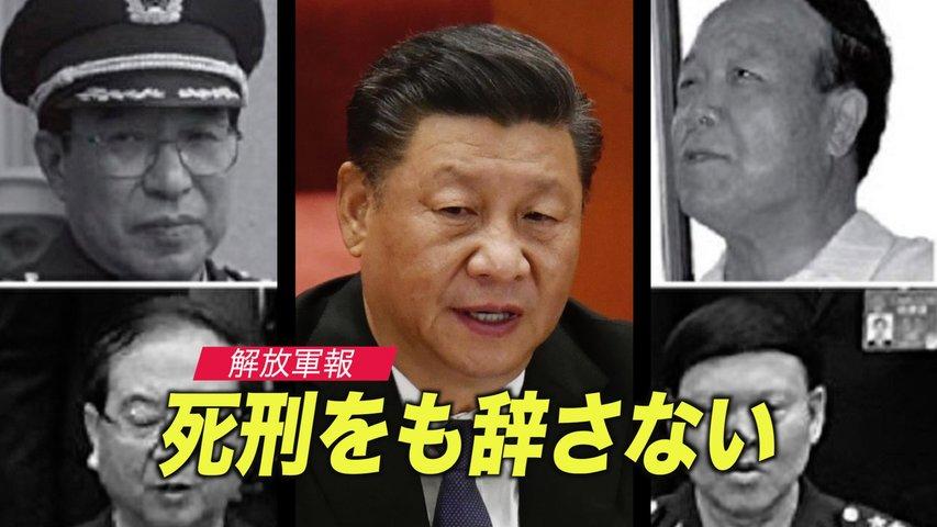 「死刑をも辞さない」中共の軍新聞が警告