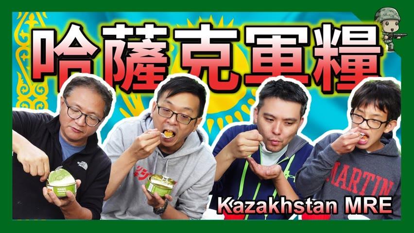 哈薩克軍糧比美國學校的營養午餐還好吃!本來以為會很雷,沒想到是讓人驚訝的味道! 【Ft. MrCosmic】| 小丹趴TV
