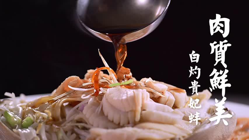 道地的粵菜餐廳:避風塘  Canton Gourmet (顧客直擊)