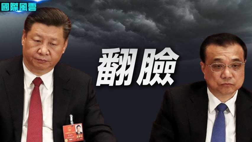 習近平與李克強爭吵 為了這;美日在南中國海聯合軍演;馬雲去荷蘭考察農業【希望之聲-國際風雲-2021/10/27】