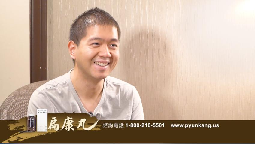 扁康丸 Pyunkang 傳統醫學奇蹟 (患者見證:Ben Yee)