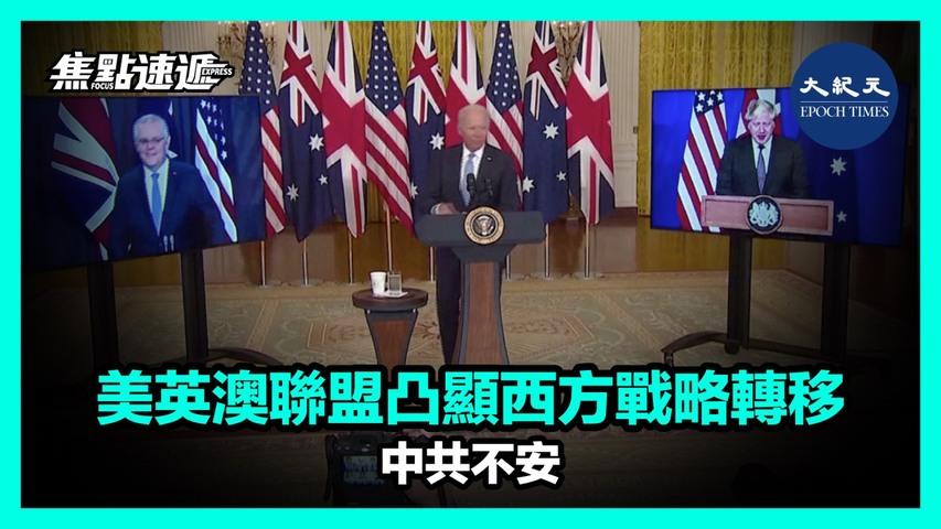 【粵語版-焦點速遞】美英澳日前宣布成立AUKUS新聯盟後,澳大利亞取消了與法國協議,轉而與美、英簽訂核潛艇協議。為甚麽令中共如此的不安與憤怒?